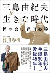 三島由紀夫が生きた時代