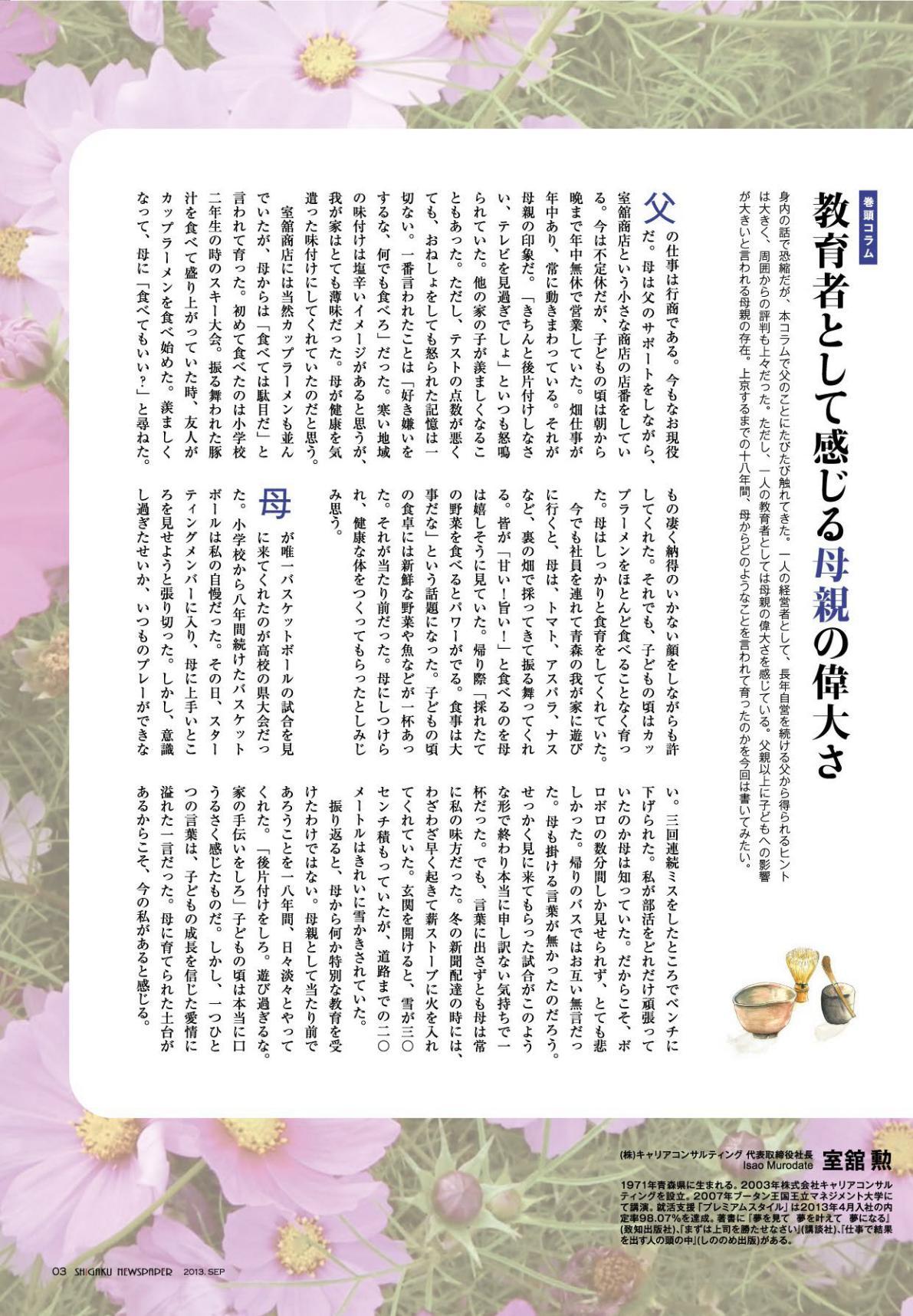 201309_社長コラム_01