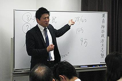 神谷政治立志塾