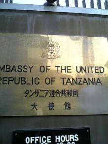 タンザニア大使館