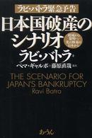 日本国破産のシナリオ