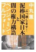 中丸さんの本