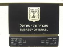 イスラエル2