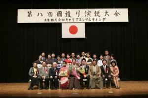 國護り演説大会