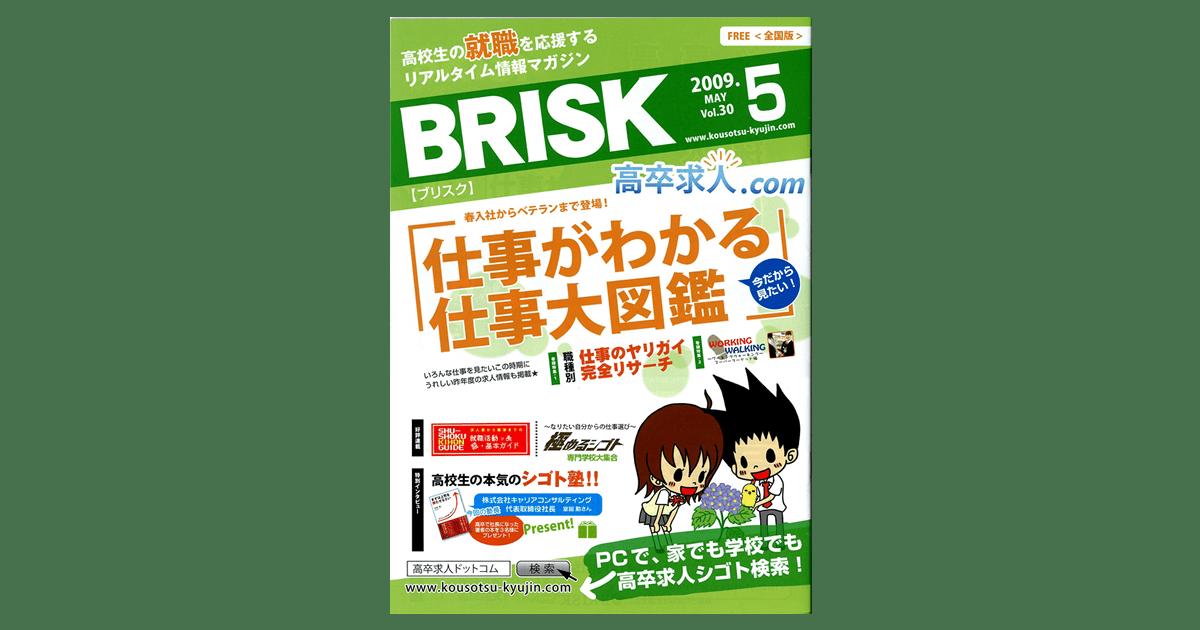 『BRISK』に代表の室舘の記事が掲載