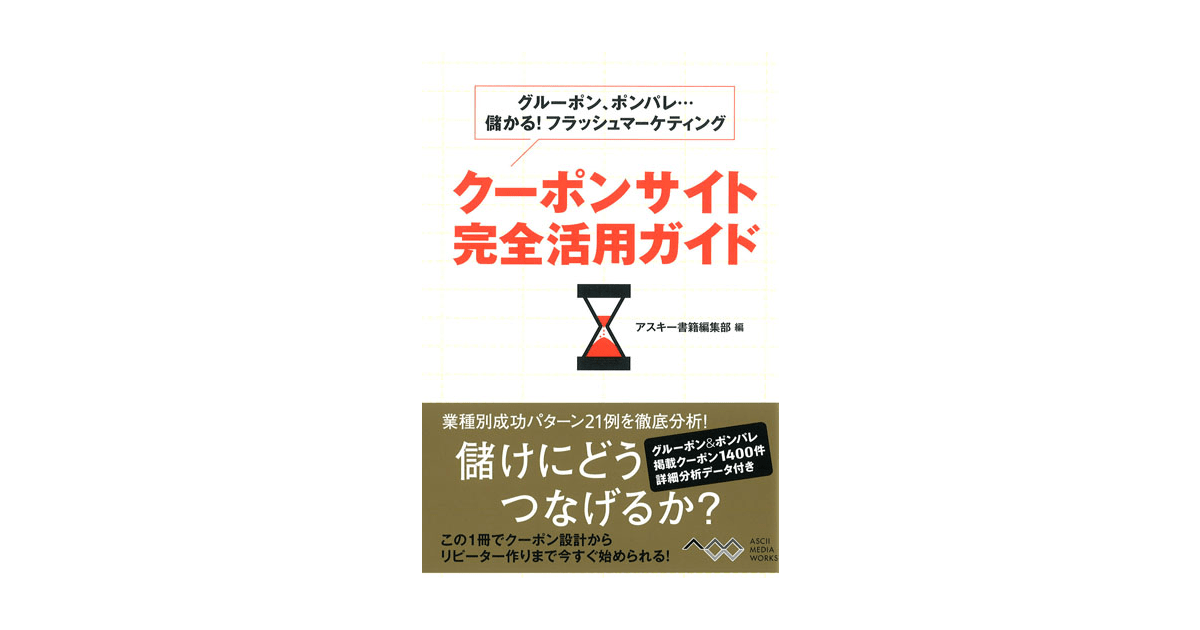 『クーポンサイト完全活用ガイド』にビューティーケアが掲載