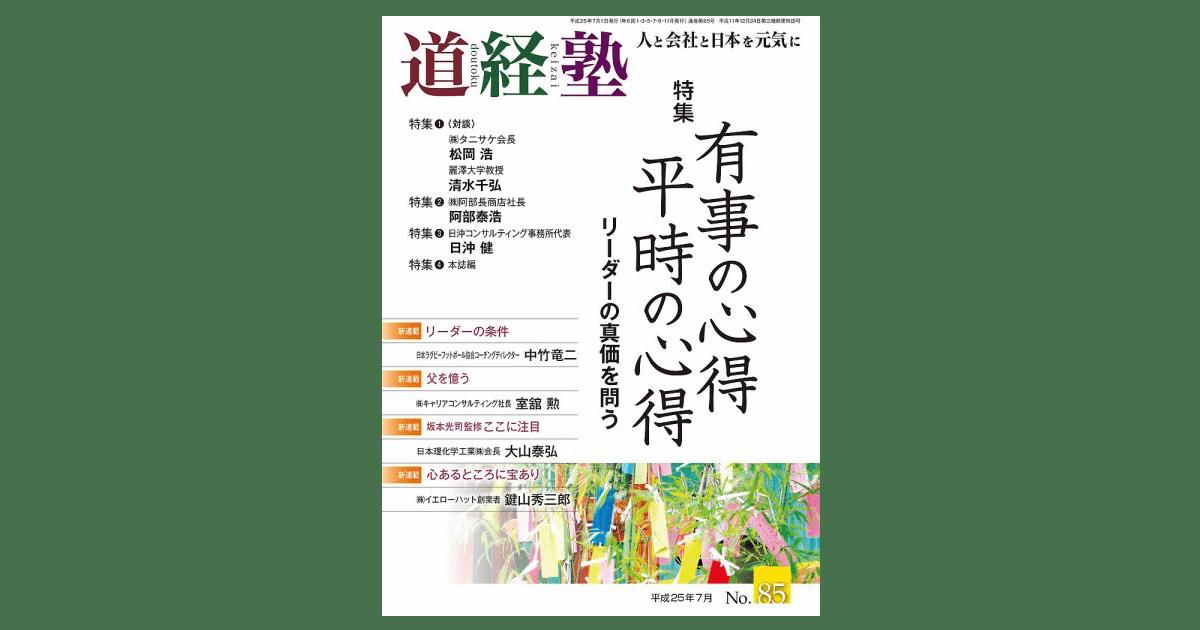『道経塾』に代表の室舘の記事が掲載