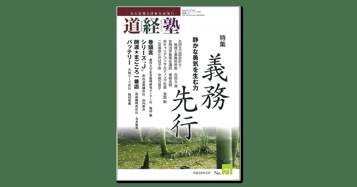 『道経塾』に代表の室舘のインタビュー記事が掲載