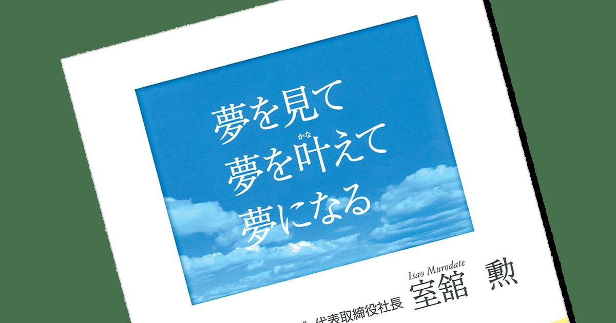 月刊『致知』7月号の書評に『夢を見て夢を叶えて夢になる』が掲載