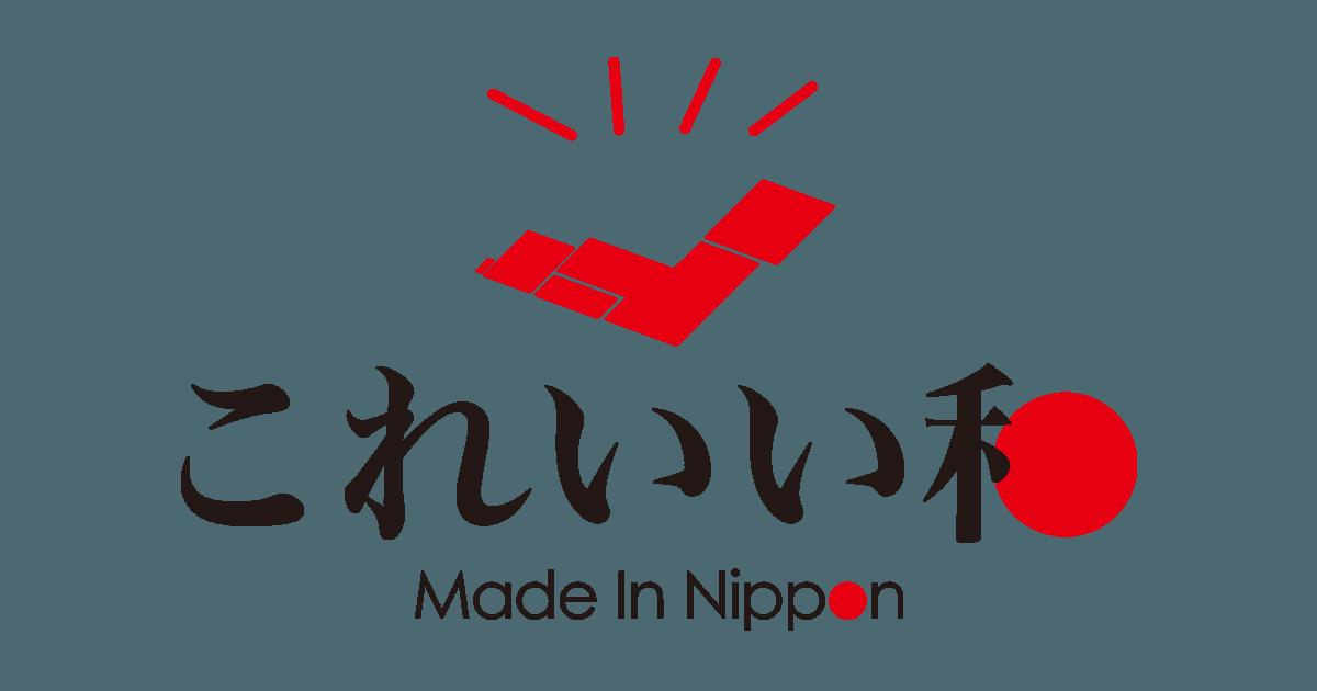 日本製ノベルティ専門サイト「これいい和」を開設