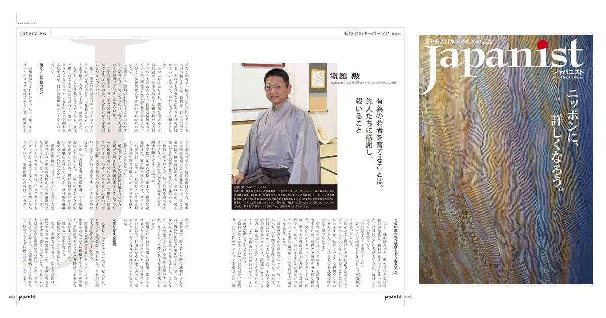 代表の室舘が雑誌「Japanist」4月号に掲載