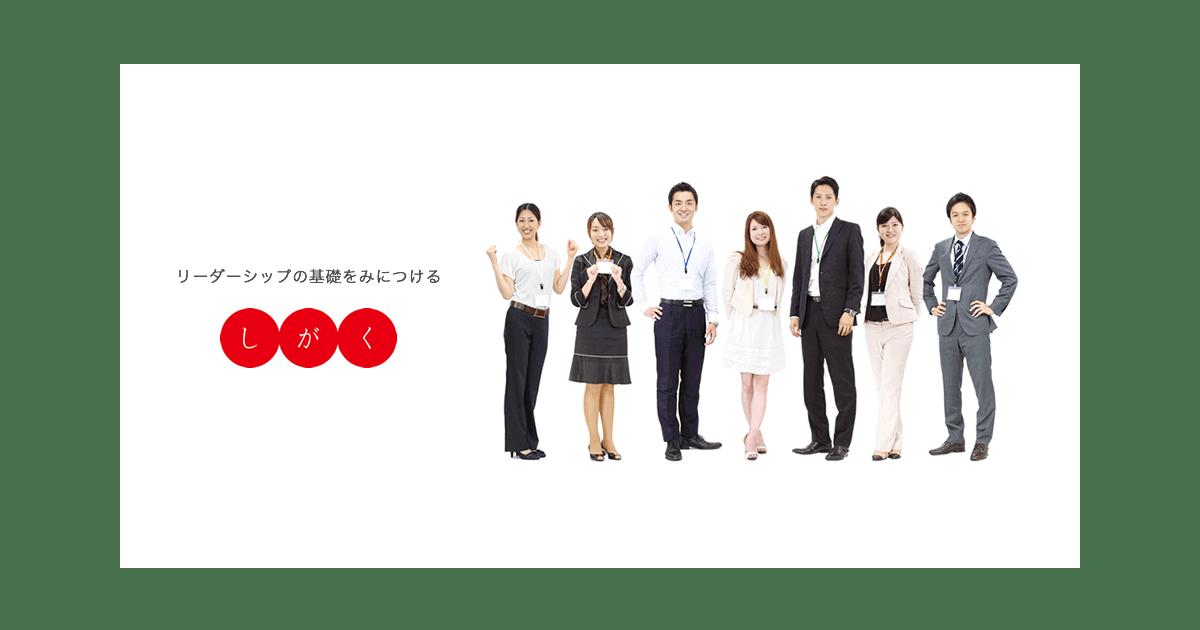 関西事業所にて教育事業「しがく」を開始