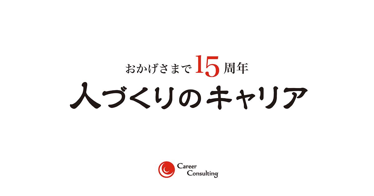 創立15周年を迎えました