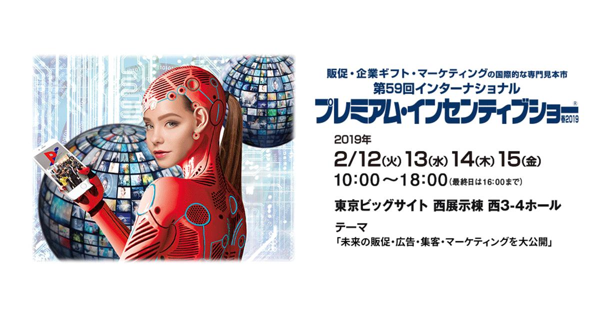 インターナショナル・ギフトショーに「JAPAN BLUEシリーズ」を出展