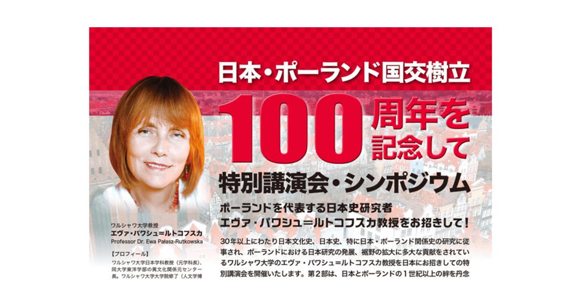 日本・ポーランド国交樹立100周年特別講演会・シンポジウム開催