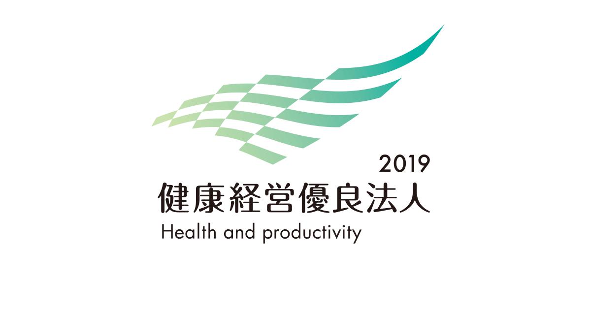 「健康経営優良法人2019」に認定されました