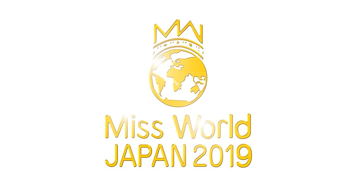 ミス・ワールド・ジャパン2019と公式スポンサー契約締結