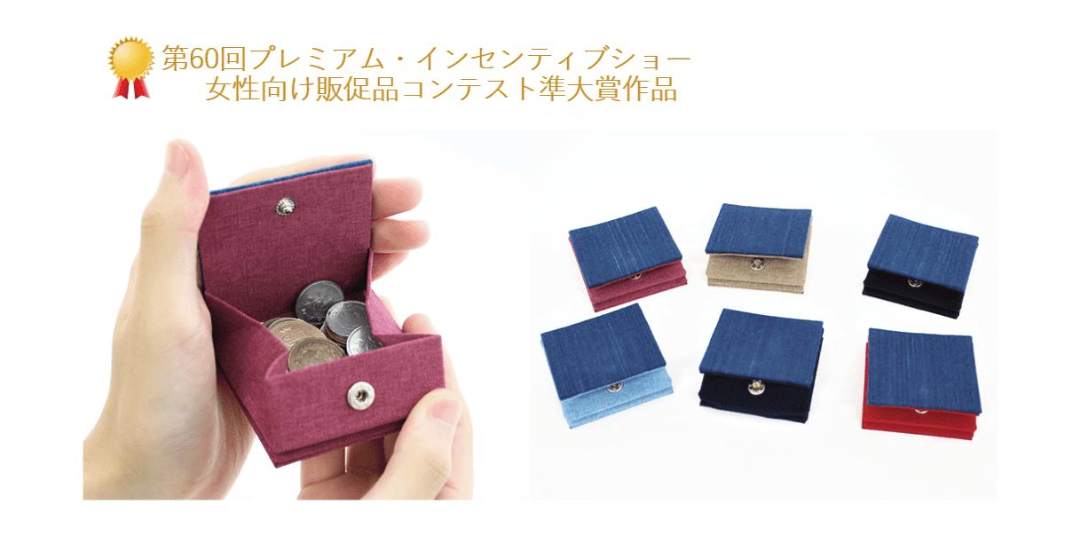 武州正藍染コインケースが『女性向け販促品コンテスト』の準大賞を受賞