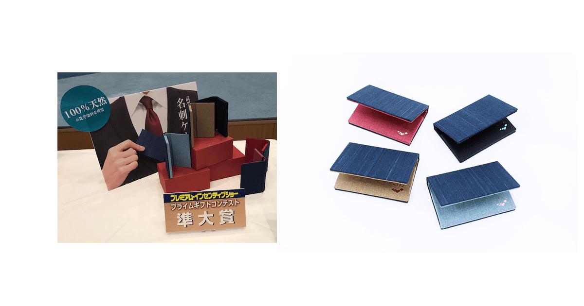 「武州正藍染の名刺ケース」が『プライムギフトコンテスト』の準大賞を受賞