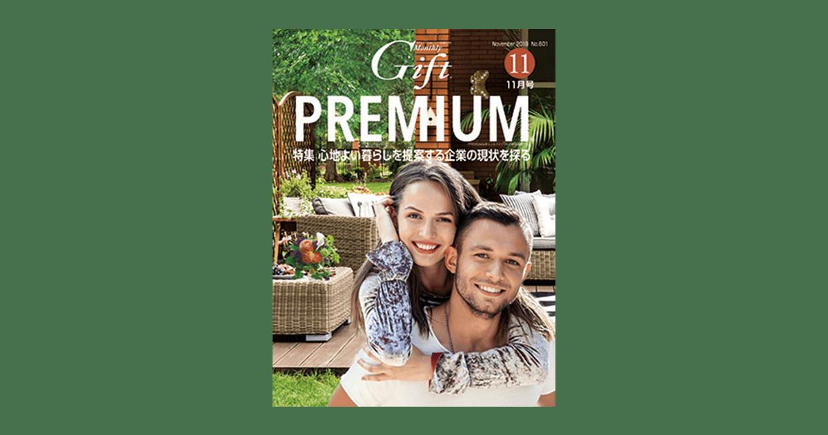 これいい和が『月刊Gift Premium』2019年11月号に掲載