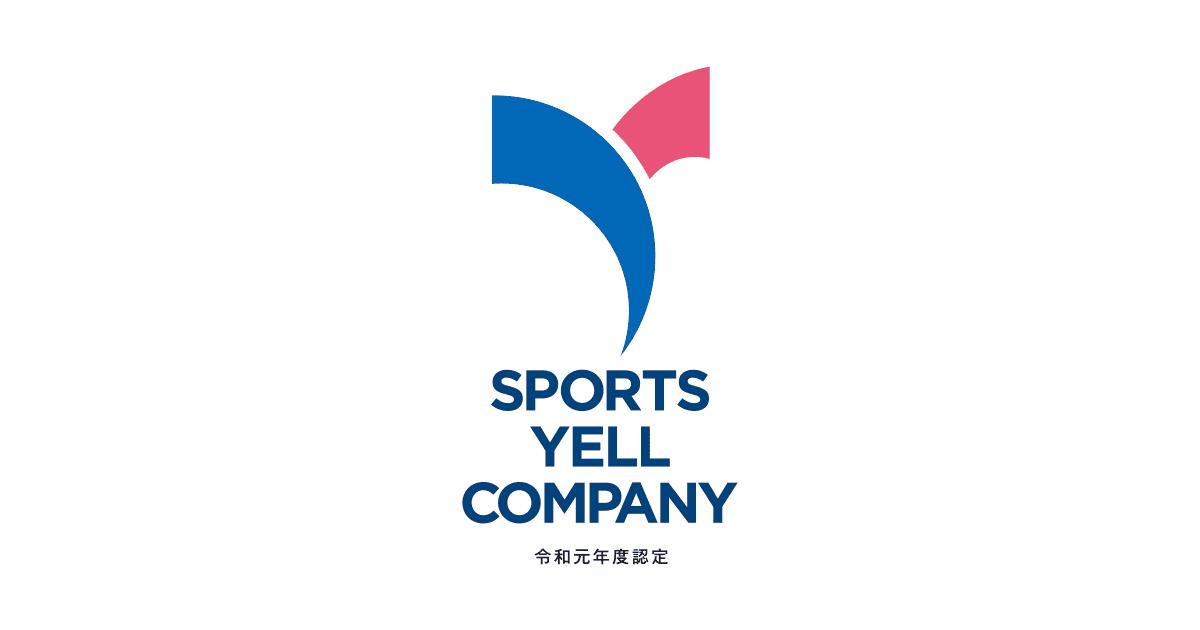 「スポーツエールカンパニー」 に認定されました