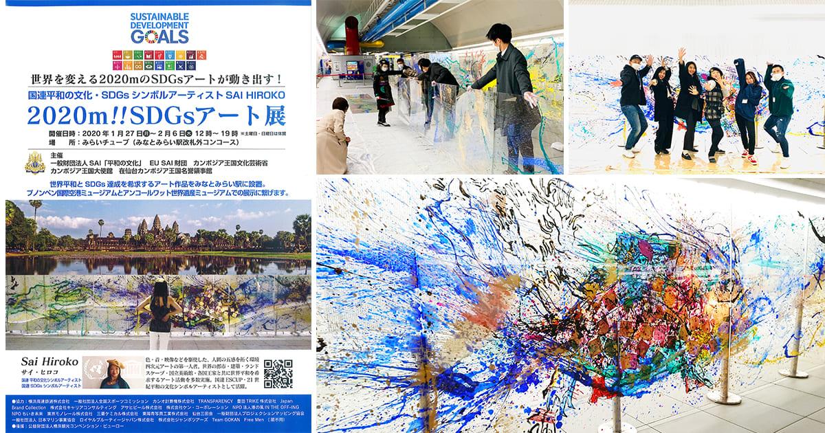 『2020m!! SDGsアート展』 協力企業