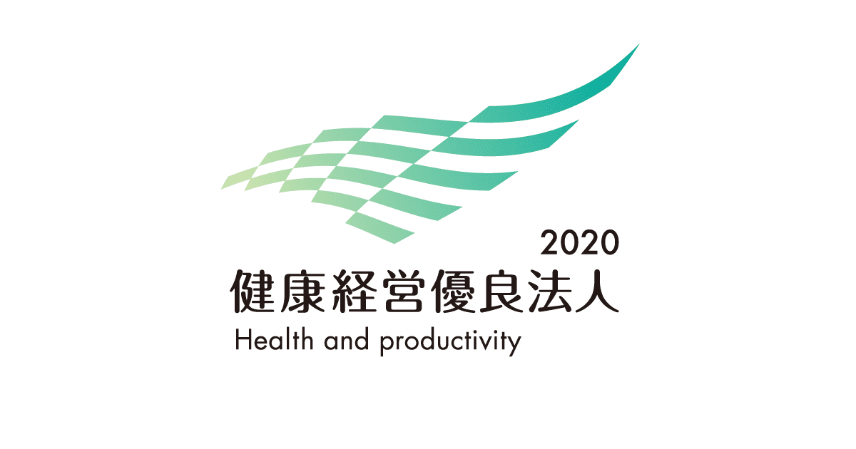 「健康経営優良法人2020」に認定されました