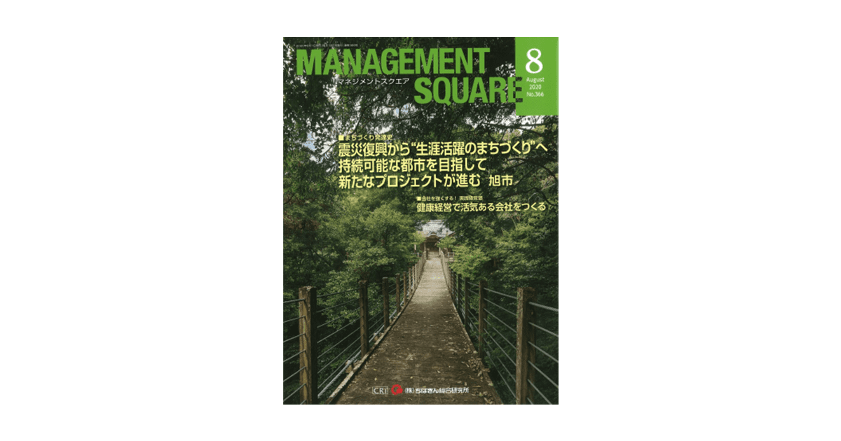 「MANAGEMENT SQUARE」に当社の「健康経営」の取り組みが掲載されました