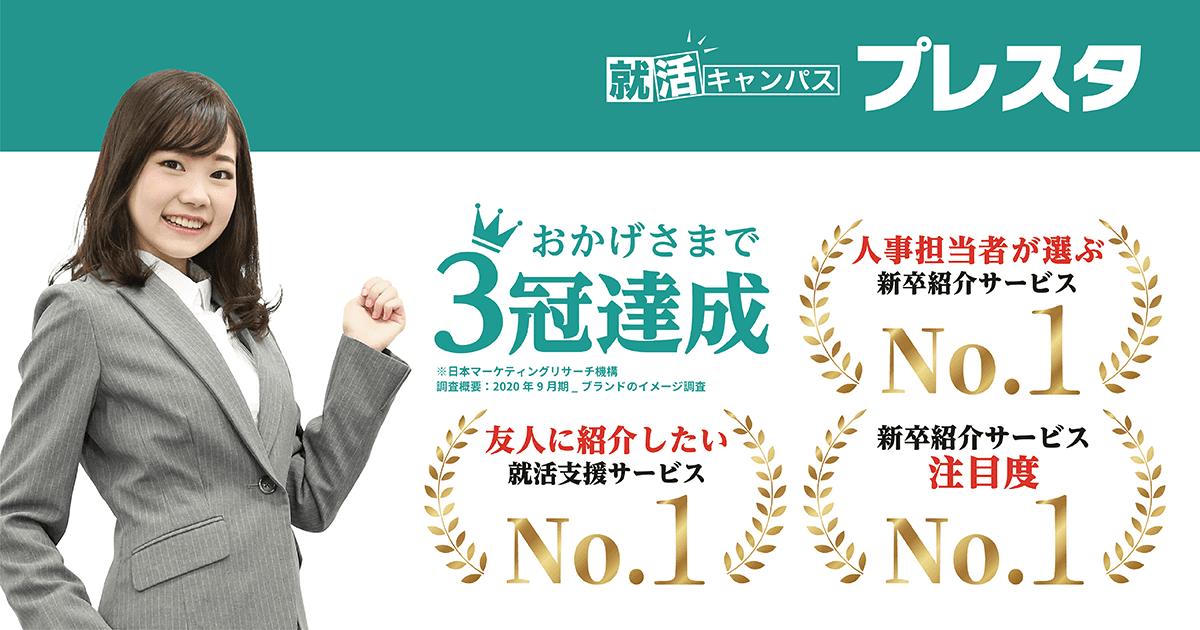 「就活キャンパス プレスタ」が日本マーケティングリサーチ機構の調査で3部門No.1を獲得しました