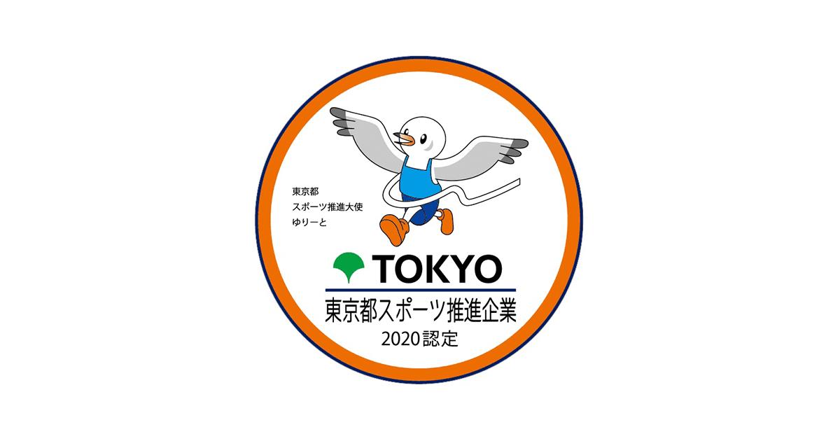 「令和2年度東京都スポーツ推進企業」に認定