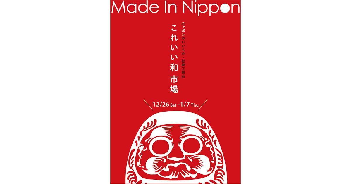 上野マルイ店に「これいい和市場」期間限定OPEN