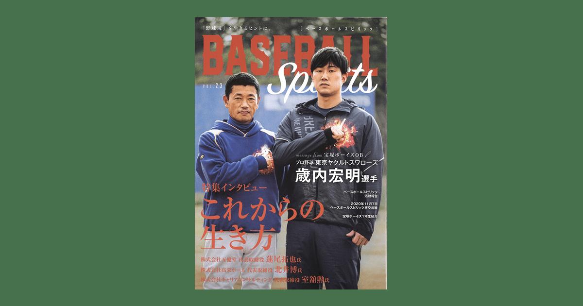 室舘のインタビューが広報誌『BASEBALL Spirits』に掲載