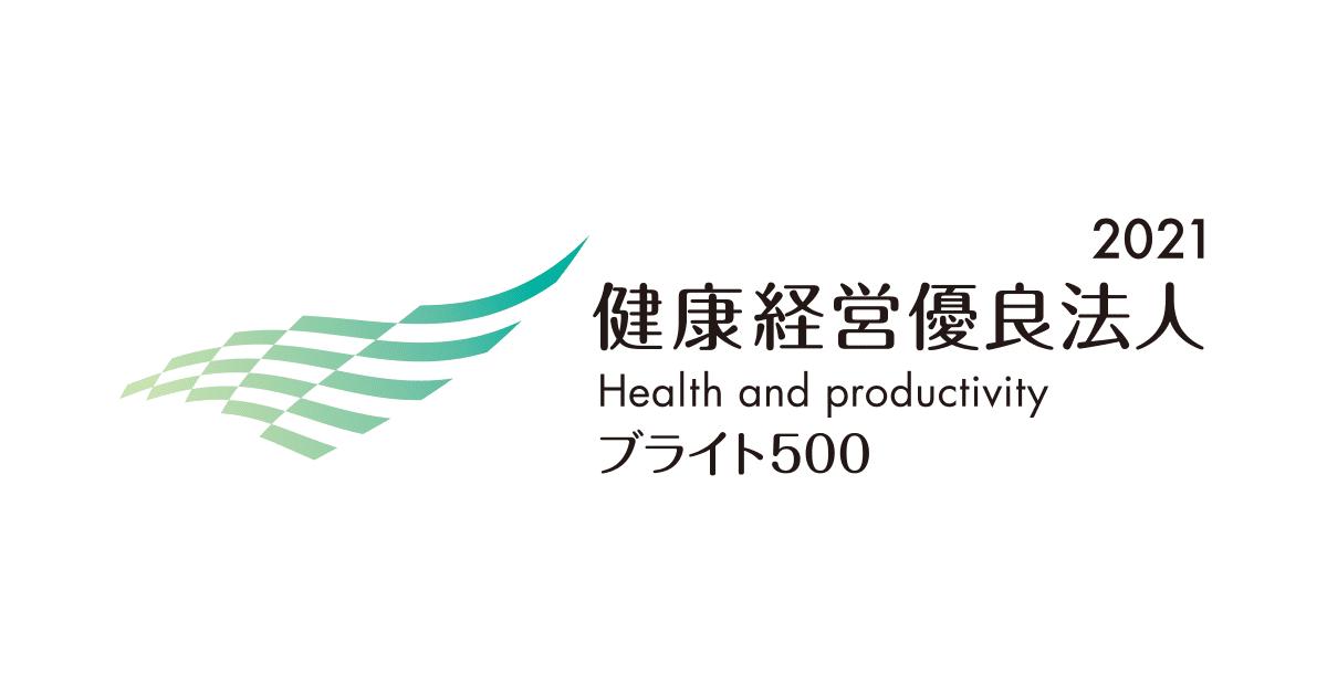 健康経営優良法人2021 中小規模法人部門(ブライト500)に認定
