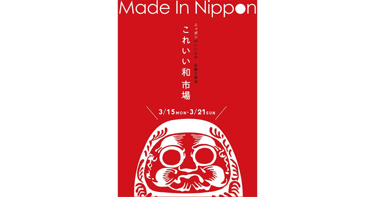 新宿マルイメンに「これいい和市場」期間限定OPEN