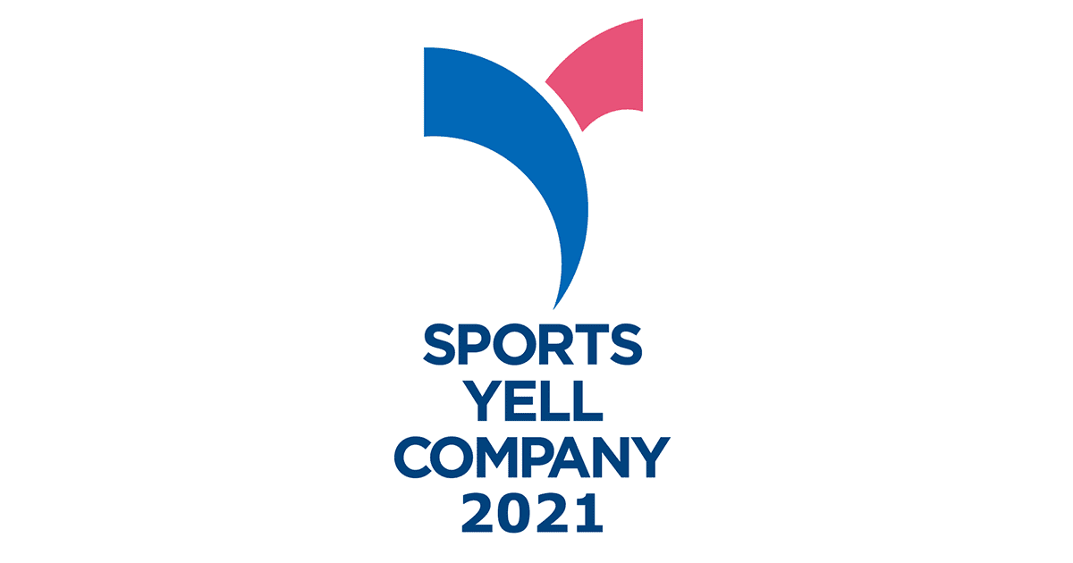 「スポーツエールカンパニー2021」に認定されました
