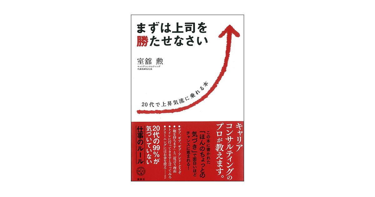 『まずは上司を勝たせなさい』『応援される人になりなさい』電子書籍化