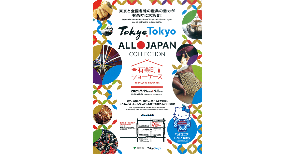 「Tokyo Tokyo ALL JAPAN COLLECTION」に「これいい和」期間限定OPEN