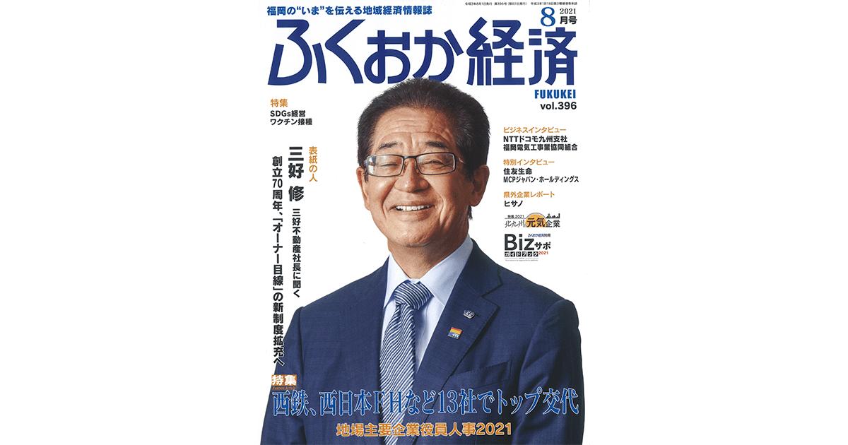 雑誌『ふくおか経済』に就活キャンパス「プレスタ」が掲載されました
