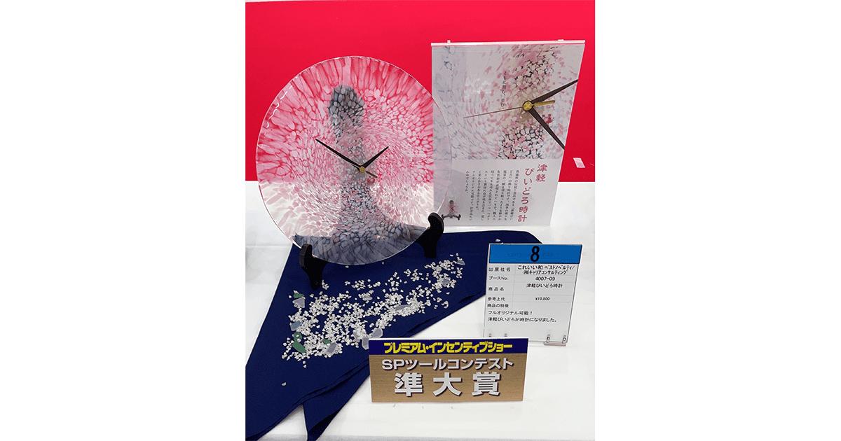 津軽びいどろ時計が『SPツールコンテスト』の準大賞を受賞